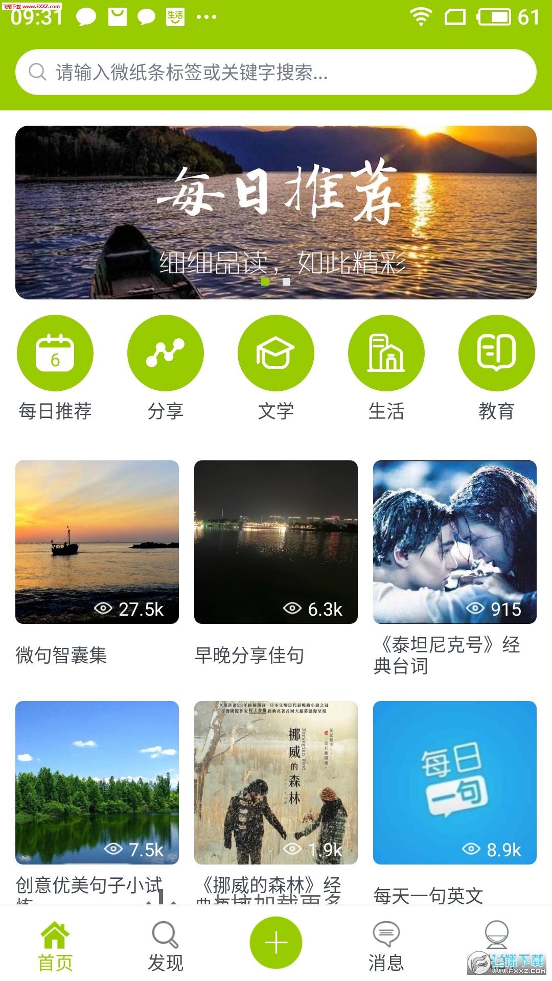 微纸条app官方版