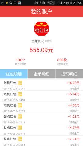 QQ赚钱福利安卓版v1.0截图2