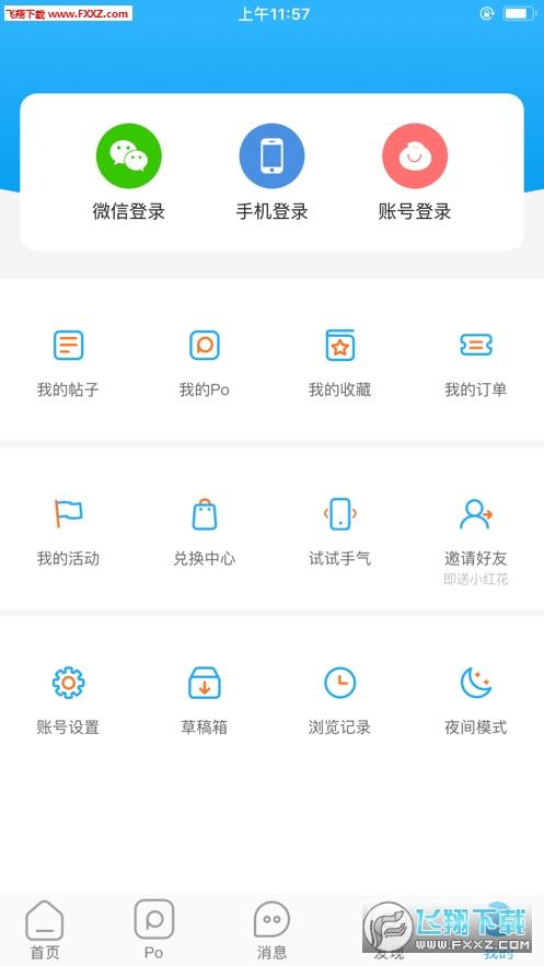 惠州口罩预约购买平台官方不能4.16.0截图1