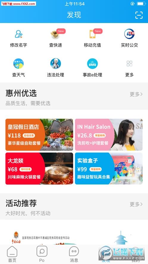 惠州口罩预约购买平台官方不能4.16.0截图0