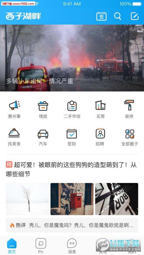 惠州口罩预约购买平台官方不能4.16.0截图3