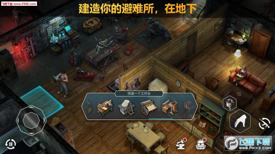 僵尸的黎明生存中文版v2.45截图2