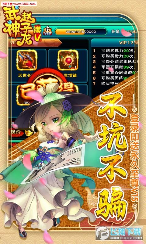 武神赵子龙星耀版礼包版1.0截图0