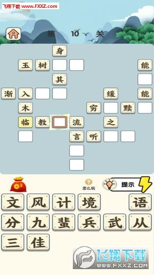 成语小霸王红包版v1.0.0截图0