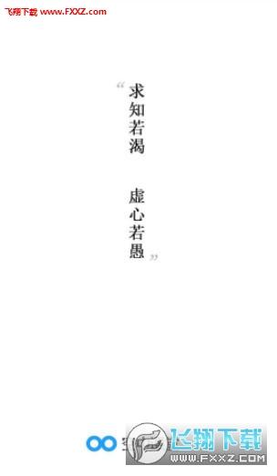 宁夏教育云平台空中课堂6.5截图0