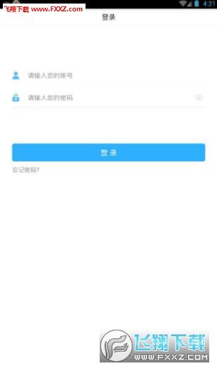 宁夏教育云平台空中课堂6.5截图1
