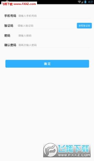宁夏教育云平台空中课堂6.5截图2