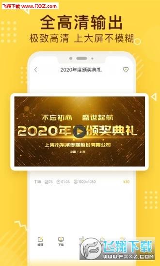 2020情人节表白视频在线制作appv2.3.3截图1