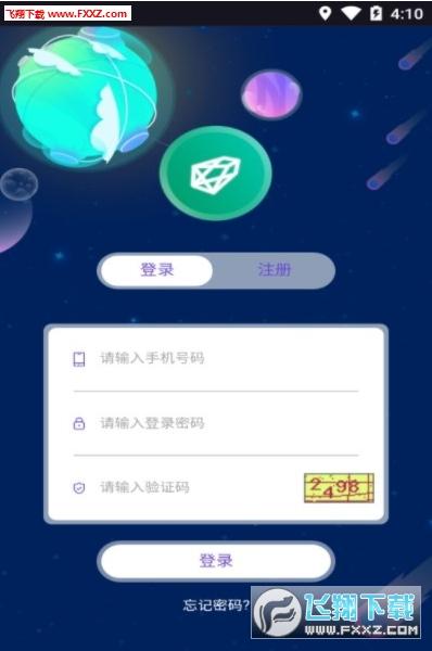 EOS工厂app登录邀请码3.0.3截图1