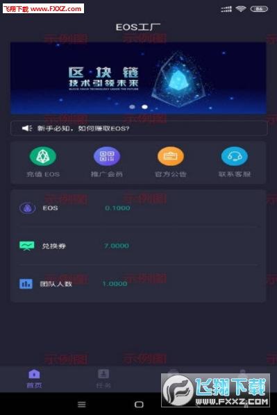 EOS工厂app登录邀请码3.0.3截图2