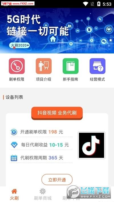 火刷app官网安卓版1.0.0截图0