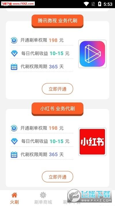 火刷app官网安卓版1.0.0截图1