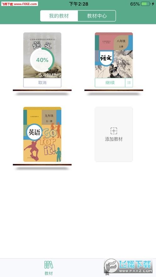 湖北省数字教材平台手机版v1.0.2截图2