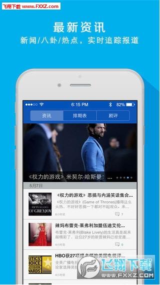 人人美剧app安卓最新版v2.0.20190820截图1