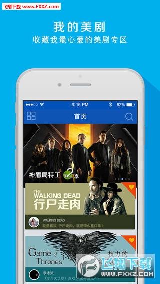 人人美剧app安卓最新版v2.0.20190820截图2