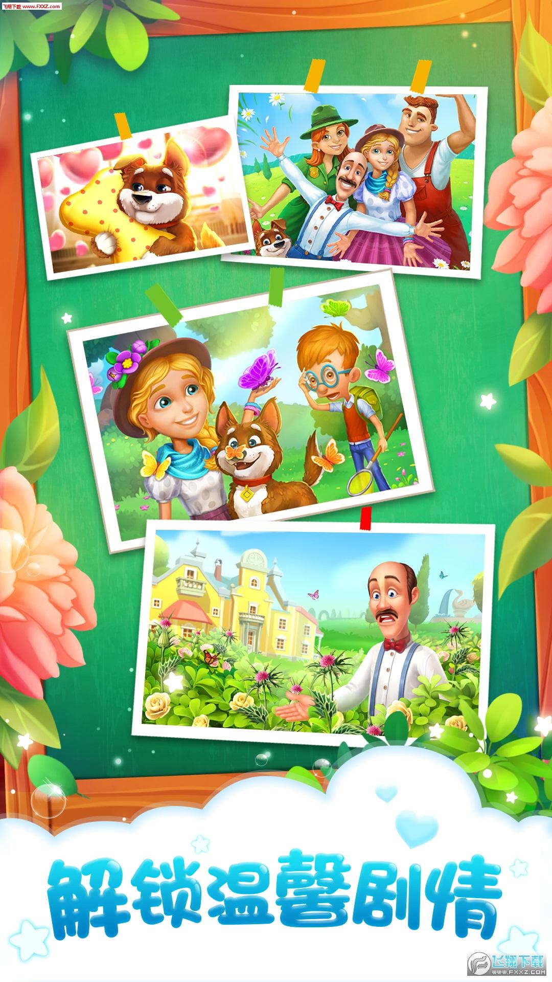 花园连萌消游戏赚钱app1.0.0截图1