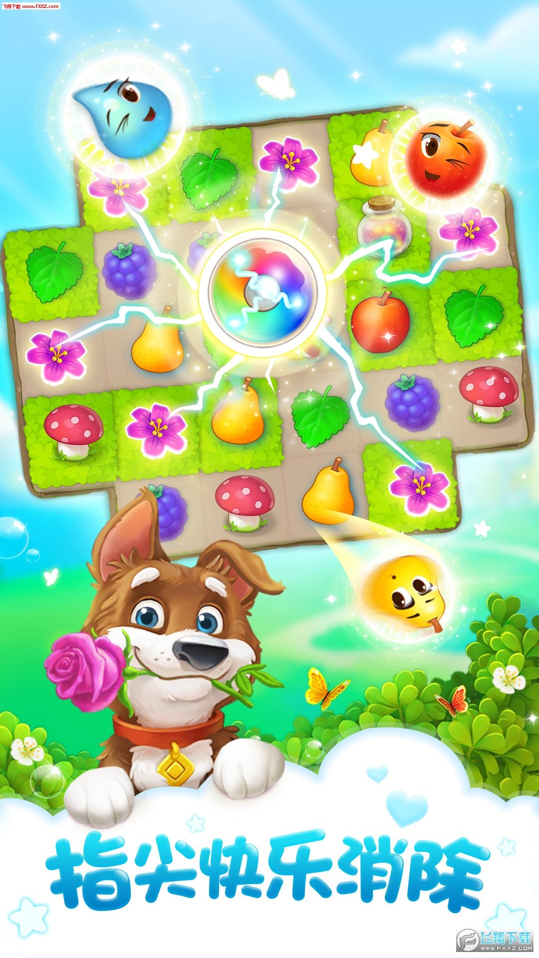 花园连萌消游戏赚钱app1.0.0截图2