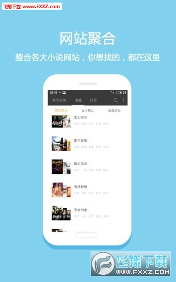 桃源阅读app官方版1.0截图0