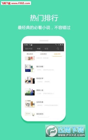 桃源阅读app官方版1.0截图1