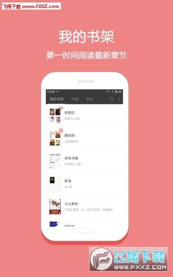 桃源阅读app官方版1.0截图2