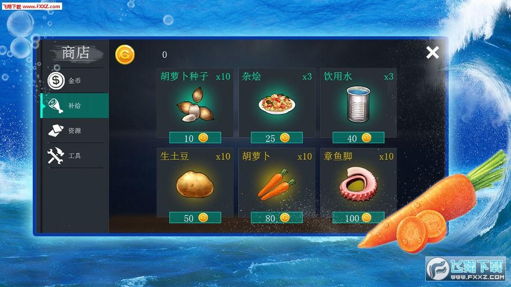 海洋求生世界安卓版v2.0.0截图1