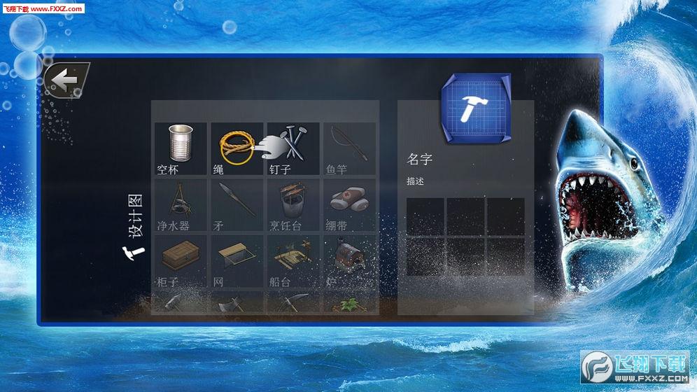 海洋求生世界安卓版v2.0.0截图2