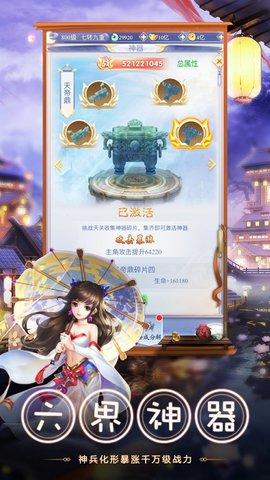 九州仙传安卓手游1.4.8.0截图0
