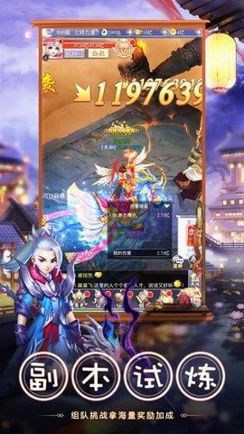九州仙传安卓手游1.4.8.0截图1