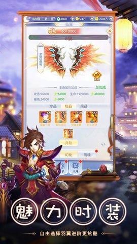 九州仙传安卓手游1.4.8.0截图2