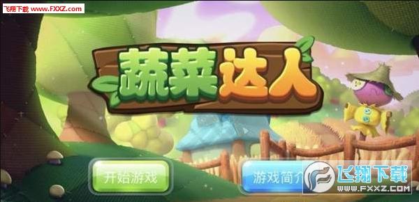 蔬菜达人红包版app1.0截图0