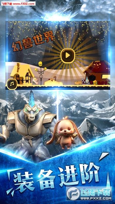 圣战士幻兽高爆版0.3.1截图2