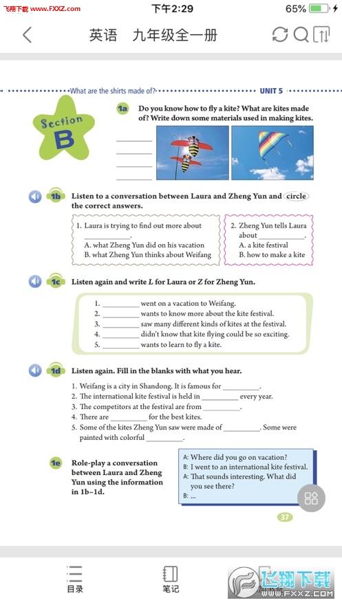 湖北省中小学数字教材平台官网版v1.0.2截图3