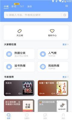 三香堂小说app官方版1.0截图0