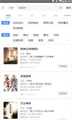三香堂小说app官方版1.0截图1