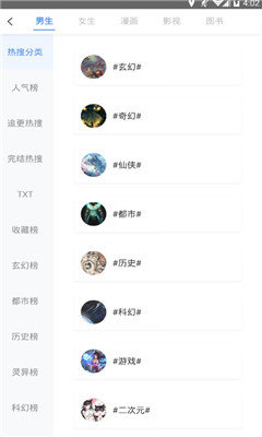 三香堂小说app官方版1.0截图2