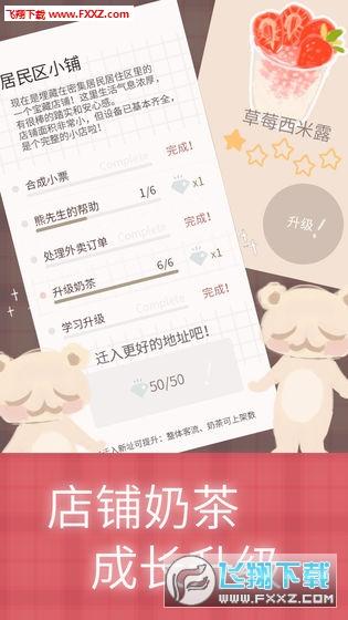 恋恋奶茶小铺无限金币版截图2