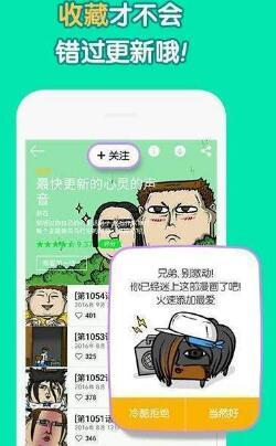 解禁无遮瑕版漫画appv1.0截图1