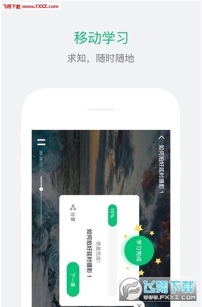 知行云课堂安卓版1.3截图0