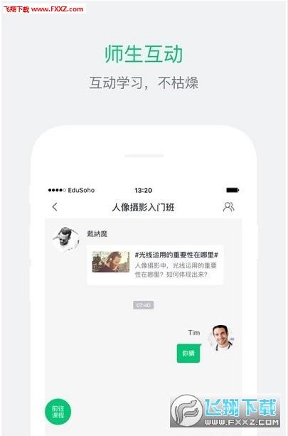 知行云课堂安卓版1.3截图2