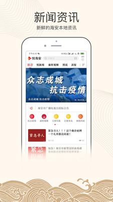 悦海安app官方版1.01截图0