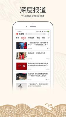 悦海安app官方版