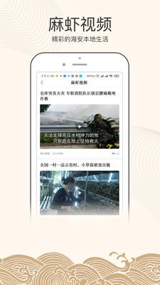 悦海安app官方版1.01截图1