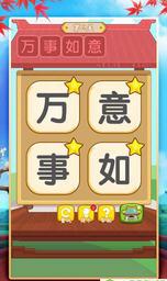 汉字消消消红包版1.0截图0