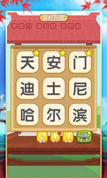 汉字消消消红包版1.0截图1