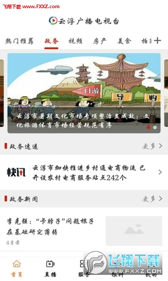 云视线app官方版v1.0截图0
