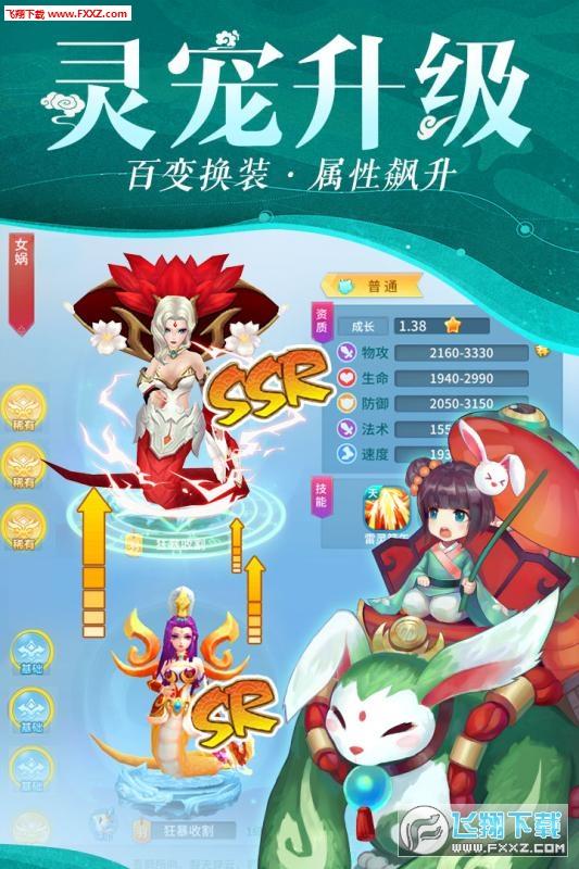 仙灵物语手游内购破解版1.2.140截图0