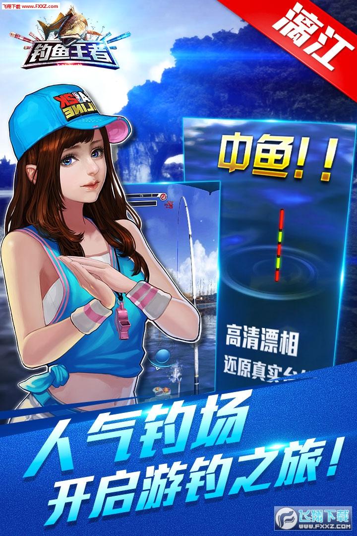 钓鱼王者手机游戏官网版1.5截图0