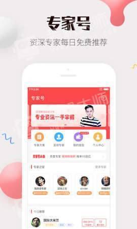 东方心经管家婆白小姐app官方版v1.0截图1
