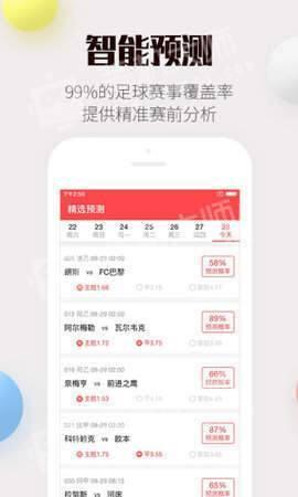 东方心经管家婆白小姐app官方版v1.0截图2