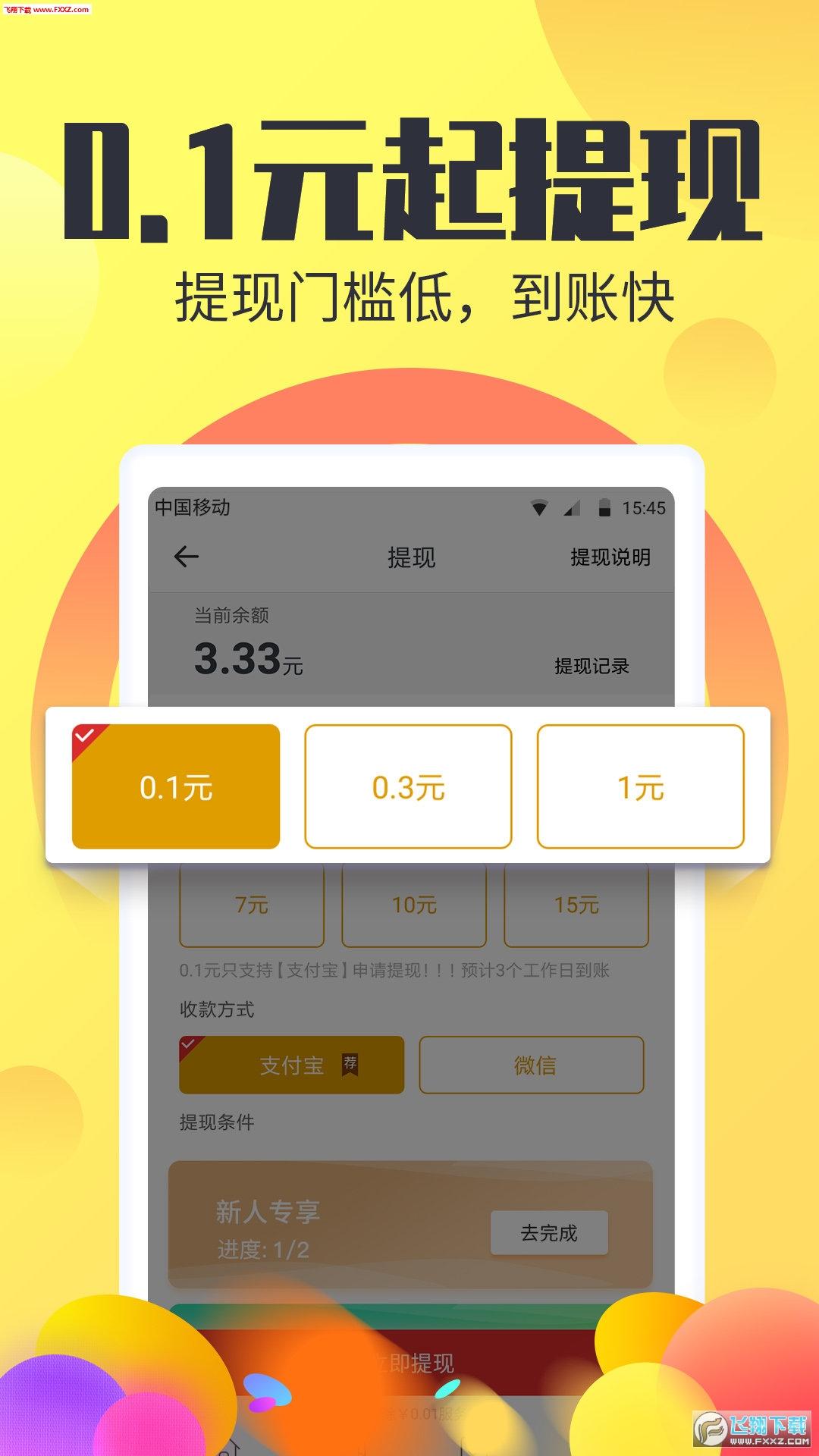 神速赚钱试玩赚钱app红包版1.0截图0
